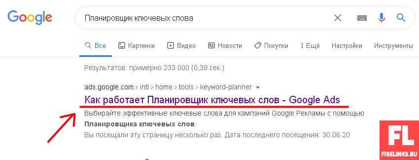 Планировщик ключей Гугл