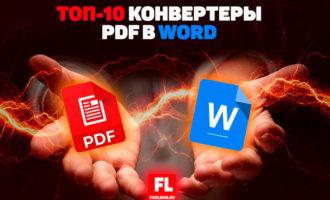 Лучшие конвертеры pdf в word: топ-10