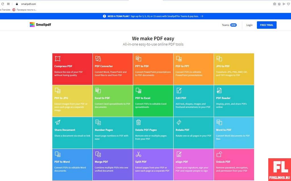 Лучшие конвертеры pdf в word: ТОП-10 для работы онлайн и на компьютере