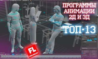 Программы для создания анимации на ПК ТОП-13
