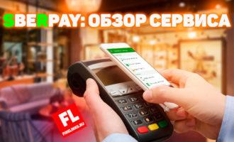 SberPay что это такое: как пользоваться и работать в платежной системе Сберпэй от Сбербанка