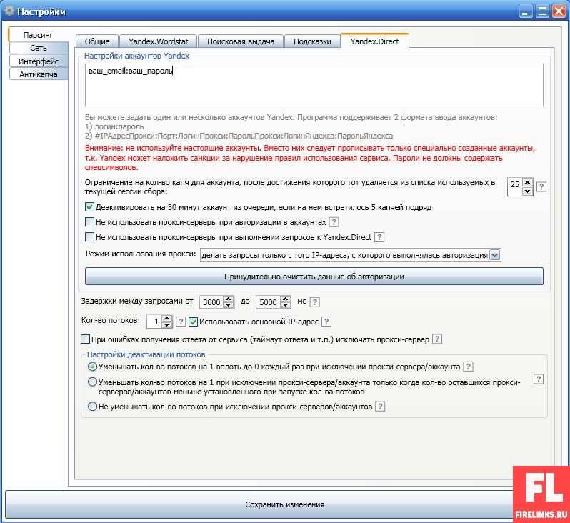 SlovoEb для сбора семантического ядра