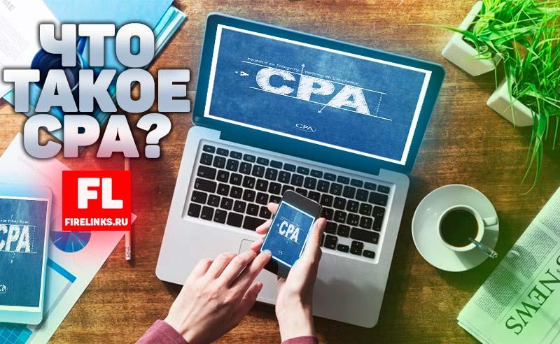 CPA – что это такое в рекламе и как рассчитать: ТОП-10 CPA-сетей + обзор на примере