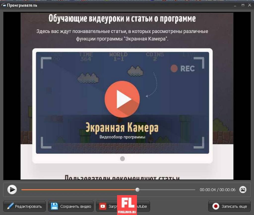 Программы для записи игры с экрана компьютера со звуком: ТОП-10 проверенных на практике