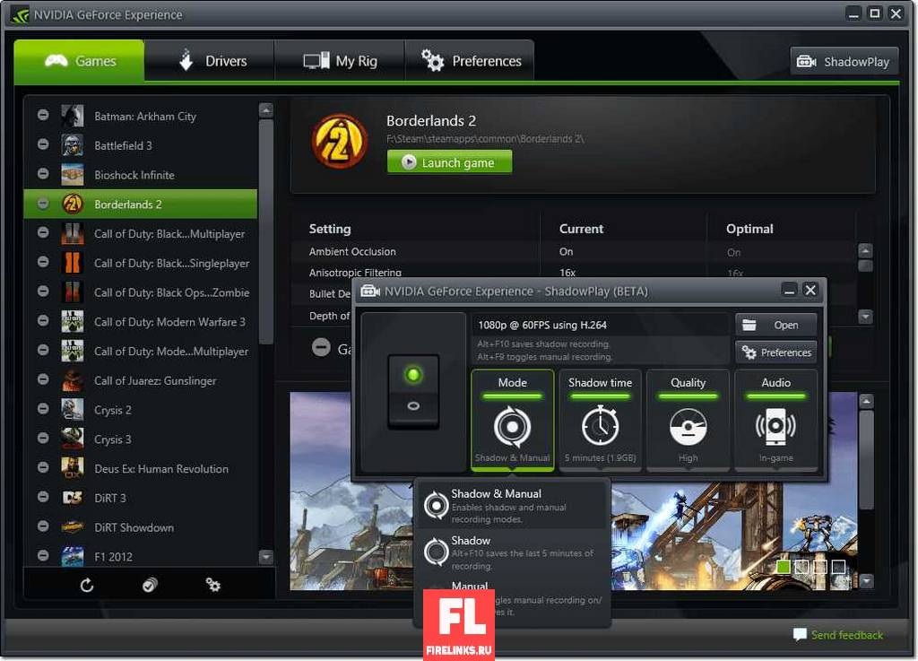Nvidia ShadowPlay прога для записи игры с экрана компьютера