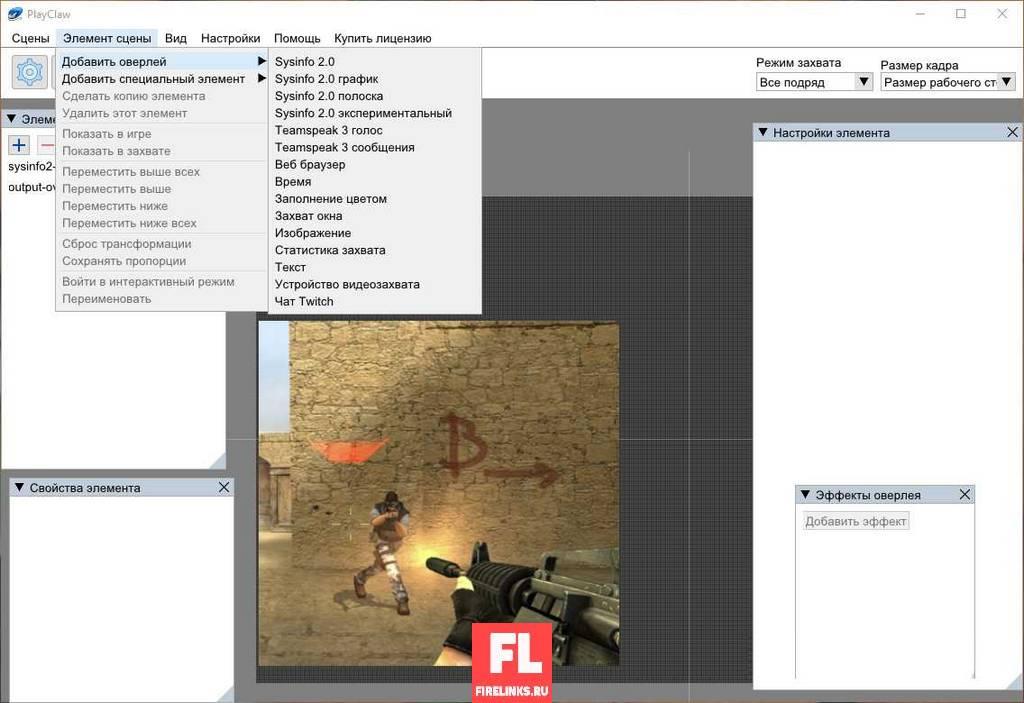 Программа для записи игры с экрана компьютера
