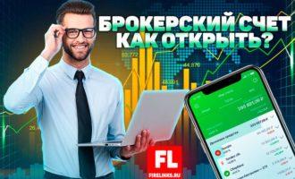 Как открыть брокерский счет в Сбербанк онлайн в личном кабинете: пошаговая инструкция