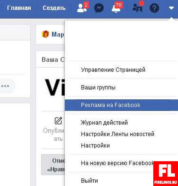 Таргетинговая реклама в Фейсбук