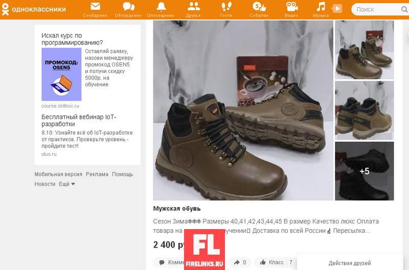Продажа товаров в сети