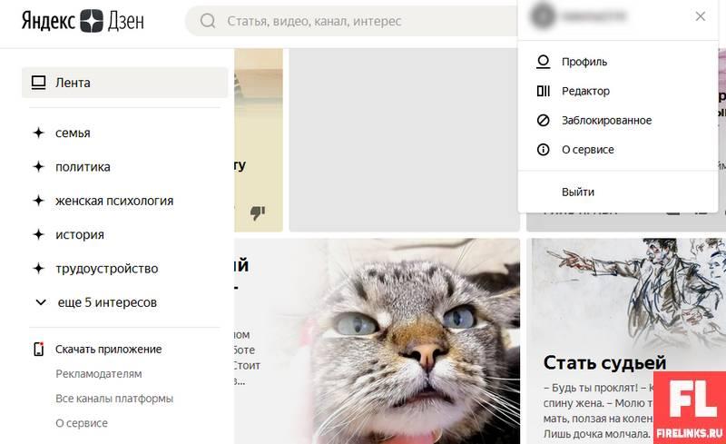 Заработок на статьях Яндекс Дзен: как зарабатывать авторам