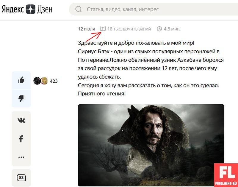 Дочитывания в Яндекс Дзен
