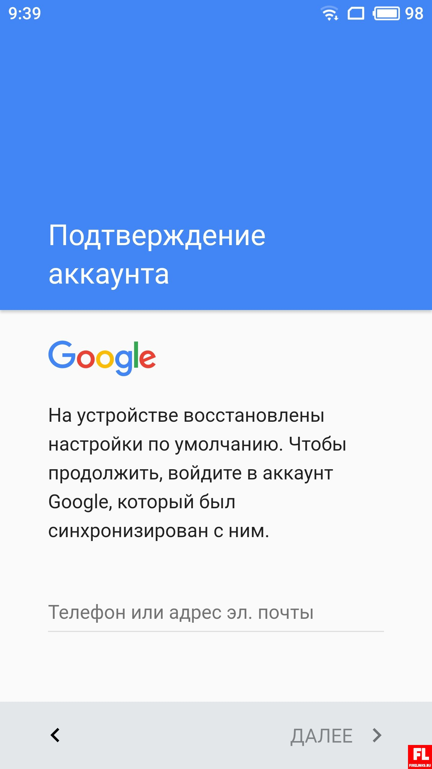 Как восстановить аккаунт Гугл если ничего не помню: нет доступа к телефону и почте