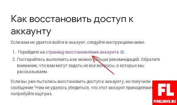 Инструкция по восстановлению аккаунта от Google