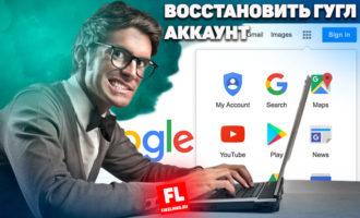 Как восстановить аккаунт Гугл если ничего не помню