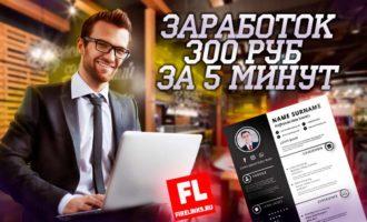 Как заработать 300 рублей за 5 минут без вложения денег