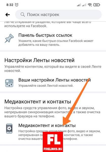 Экспорт контактов в фейсбук