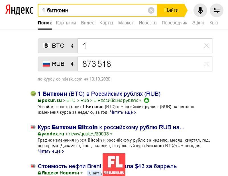 Курс биткоина в рублях