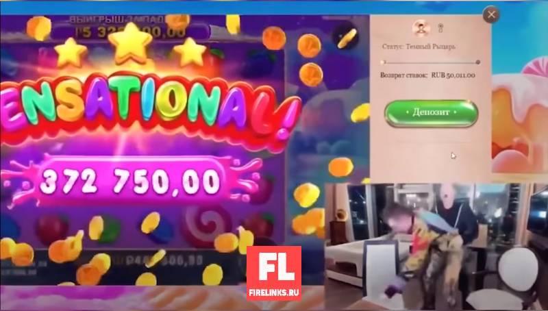 Мелстрой выиграл в казино