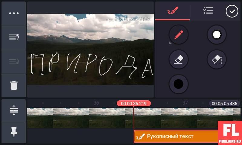 Kinemaster сенсор экрана