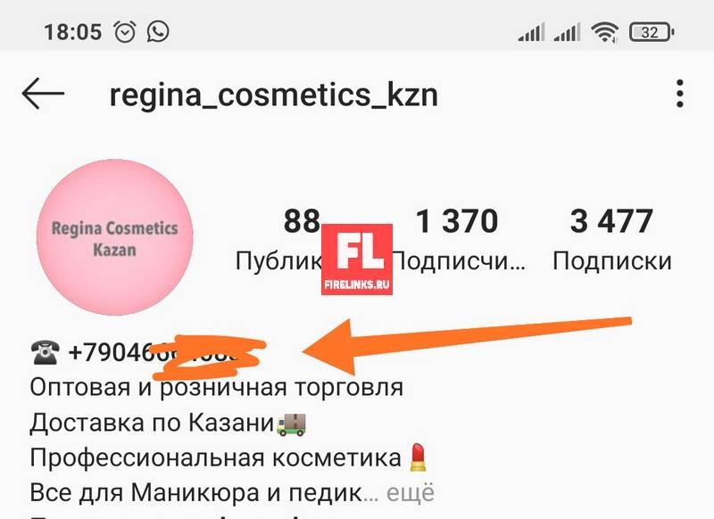 Как узнать по номеру телефона в каких соц сетях зарегистрирован человек в Инстаграме