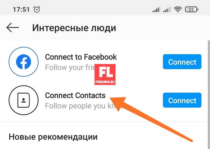 Экспорт контактов в Instagram