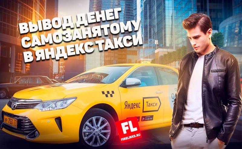 Как вывести деньги самозанятому в Яндекс такси на карту