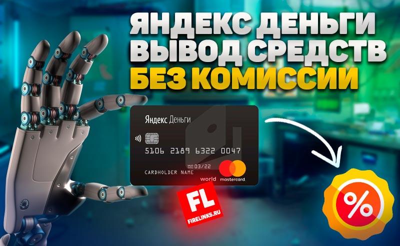 Как выводить деньги с Яндекс кошелька без комиссии: ТОП-4 схемы + анализ ставок и мой опыт работы по снятию денег