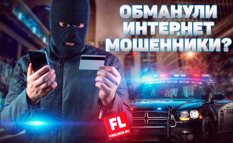 Куда обратиться если обманули мошенники в интернете на деньги