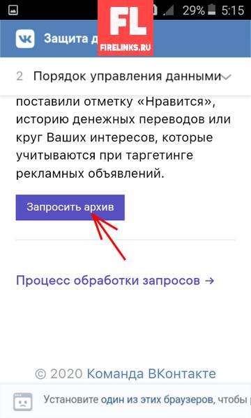 Запрос архива ВКонтакте