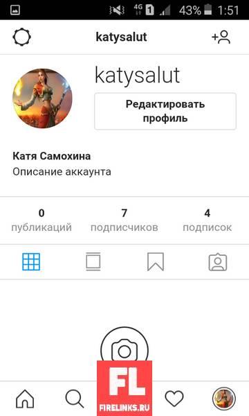 Аккаунт Инстаграм