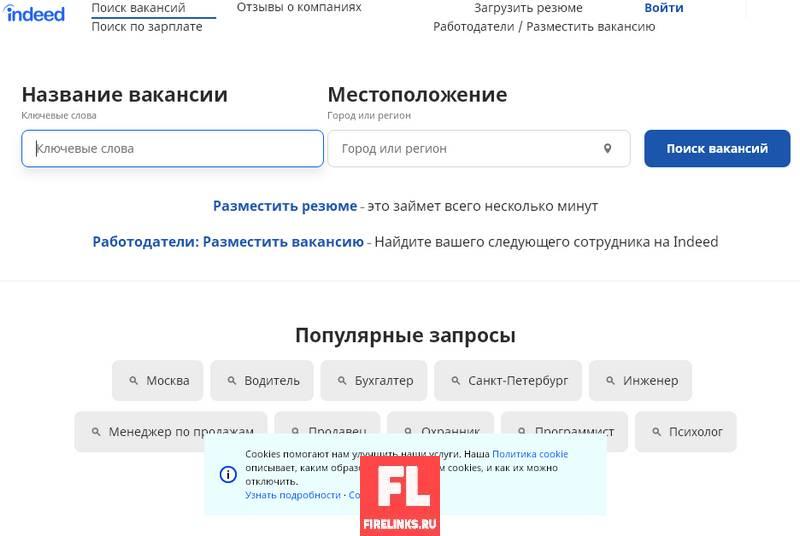 Indeed.com удаленка на дому