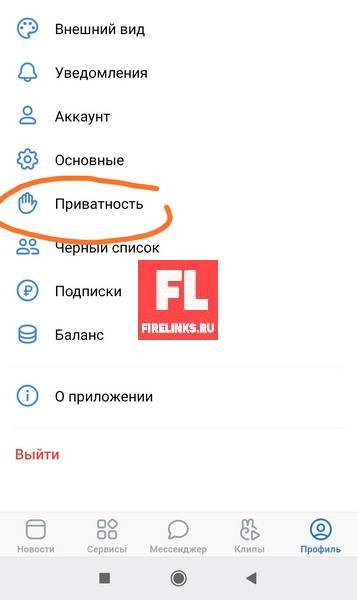 Как узнать по номеру телефона в каких соц сетях зарегистрирован человек: ВКонтакте, Фейсбук и Инстаграм + мессенджеры