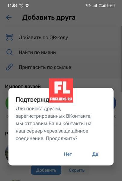 Подтверждение загрузки контактов в социальную сеть вк