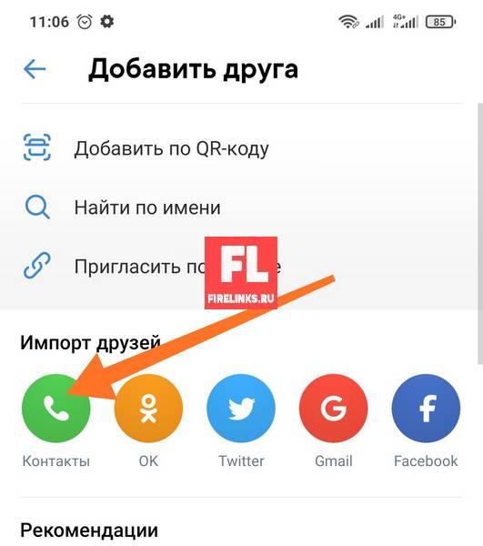 Как узнать по номеру телефона в каких соц сетях зарегистрирован человек