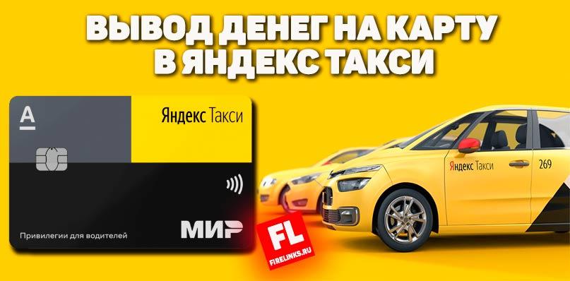 Как вывести деньги самозанятому в Яндекс такси на карту с безналичного счета: пошаговое руководство