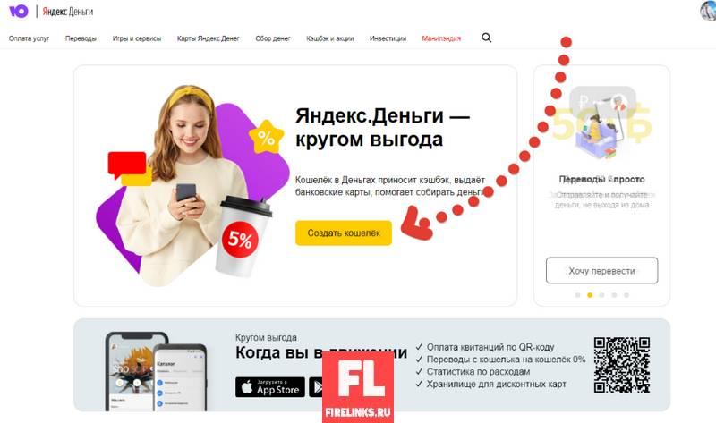 Регистрация Yandex денег