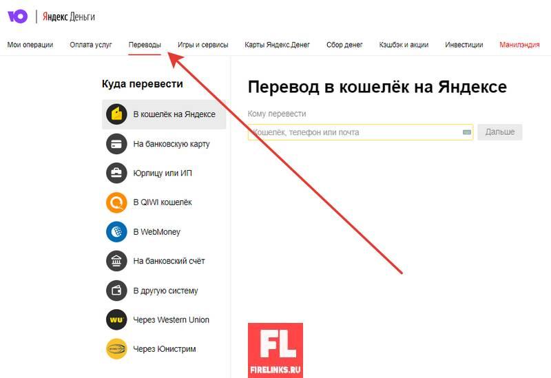Переводы в Яндекс деньги