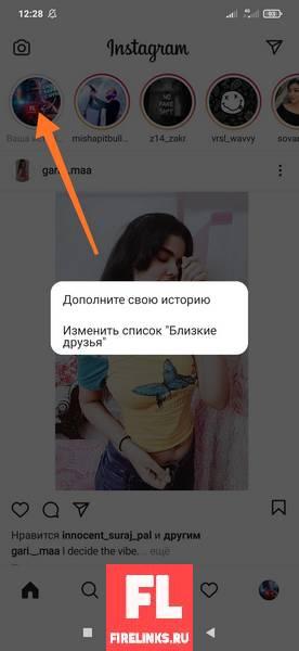 Загрузка видео в историю Инстаграм