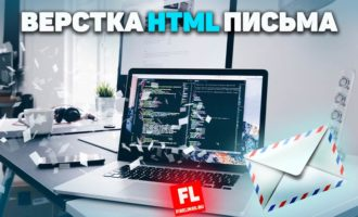 Как верстать HTML письма