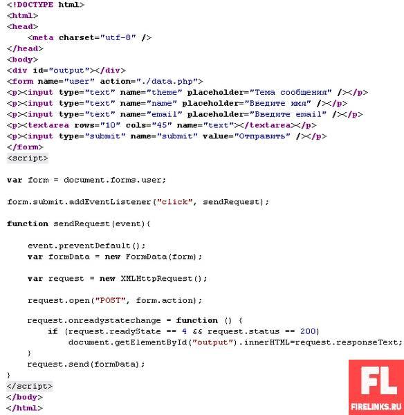 Html код формы обратной связи