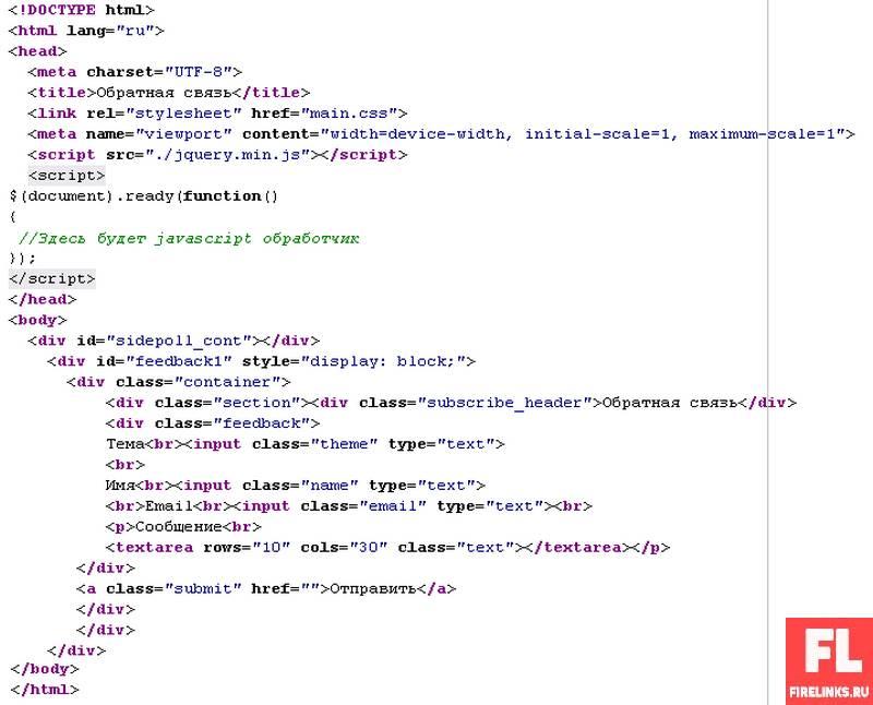 html скрипт