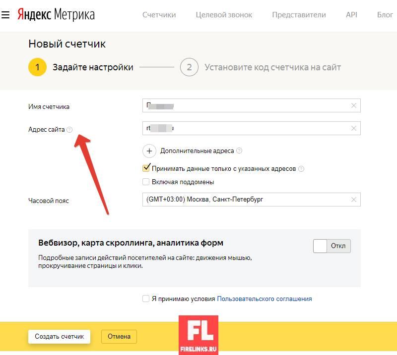 Как сделать вход в личный кабинет Яндекс Метрика: что это такое + настройка целей и обзор интерфейса