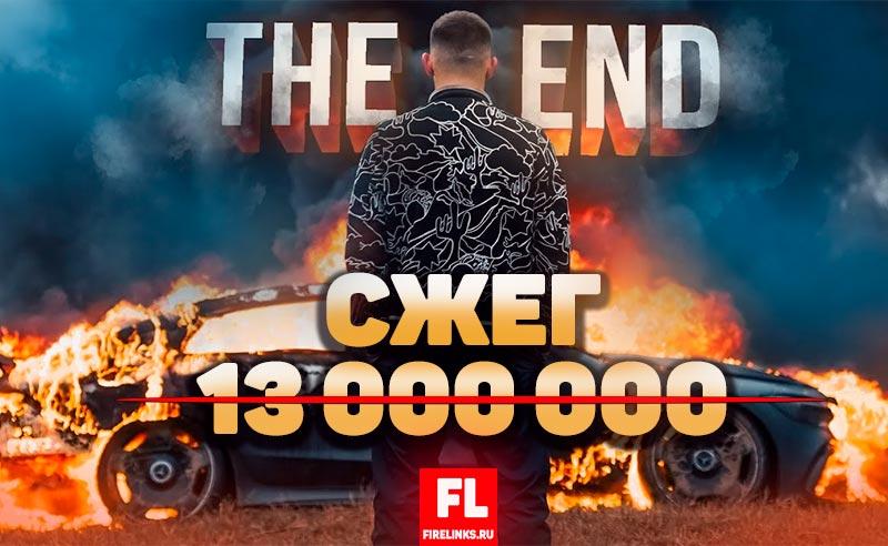 Сколько заработал Литвин на сжигании Мерса GT63s за 13 млн рублей + кто такой этот блоггер