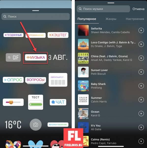 Как в Инстаграм вставить музыку в истории: ТОП-4 способа + лучшие приложения для добавления аудио в stories