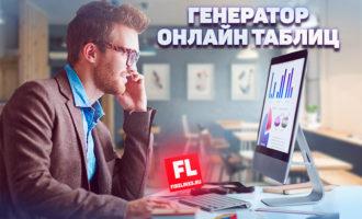 Таблицы HTML онлайн