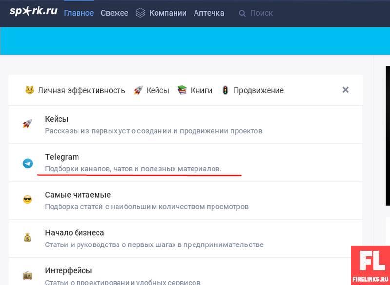 Spark: сервис для авторов телеграм каналов