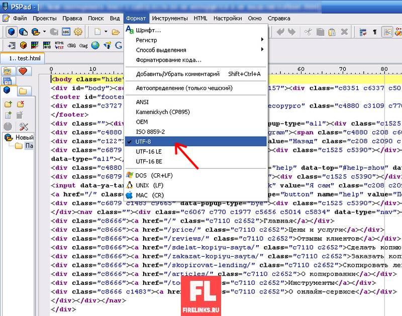Установка кодировки файла