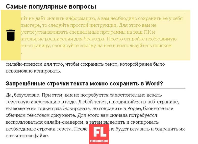 Как скопировать текст с сайта если он не копируется и не выделяется: 7 рабочих на 100% способов получить заблокированный текст с любого сайта