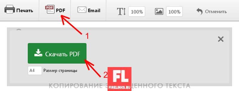 Копирование текста в PDF