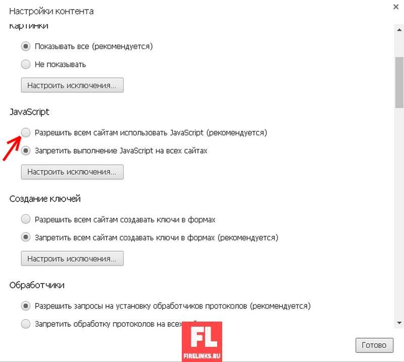 Включаем работу javascript в браузере